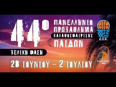 Τα παιχνίδια της δεύτερης μέρας για το Πανελλήνιο Παίδων, ζωντανά μετά τις 16:00 από το Μεσολόγγι