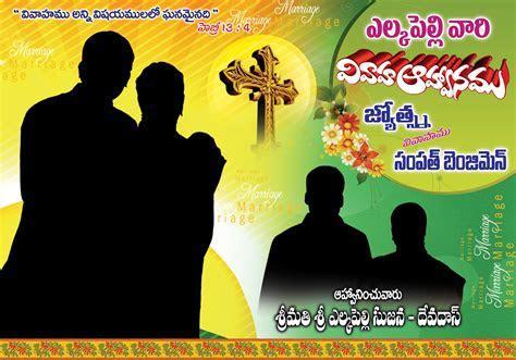 christian wedding flex banner desing psd template free