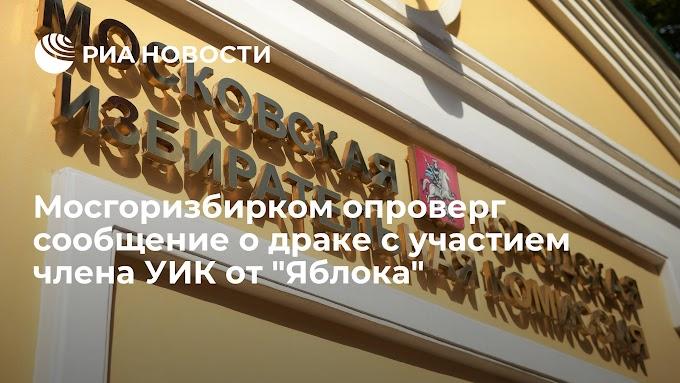 """Мосгоризбирком опроверг сообщение о драке с участием члена УИК от """"Яблока"""""""