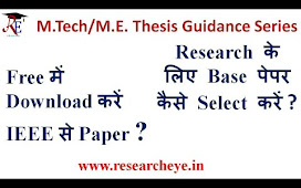 How to Select A Seminar Paper|Selecting an IEEE Seminar Paper