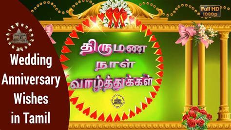 Happy Marriage Wishes In Tamil   www.pixshark.com   Images