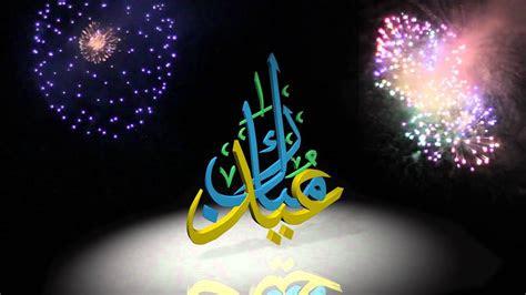 eid mubarak song youtube