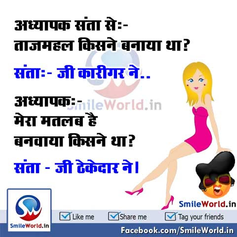 Teacher Student Jokes In Hindi Smileworld