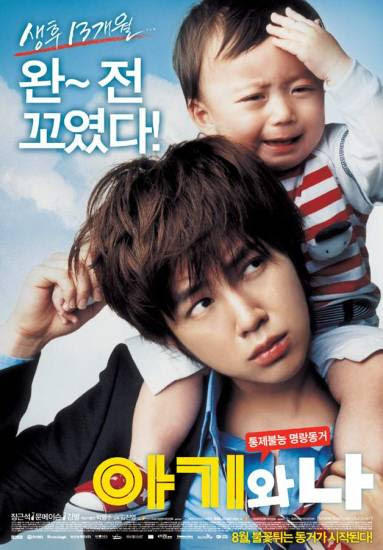 Baby And Me (Movie) (Download Free Mediafire)