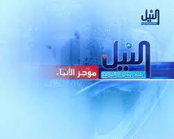 قناة النيل للاخبار  بث حي مباشر