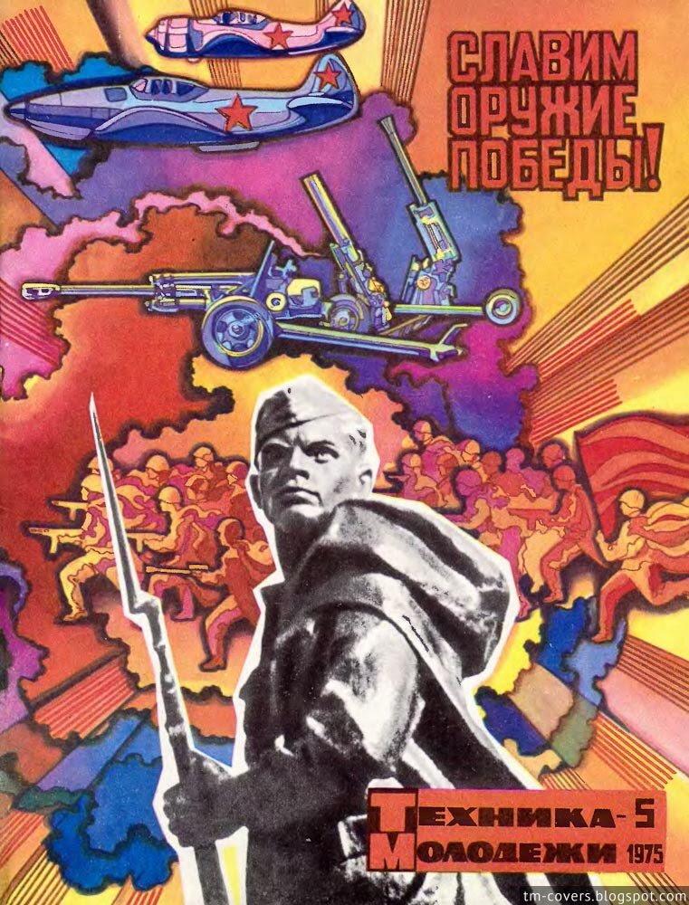 Техника — молодёжи, обложка, 1975 год №5