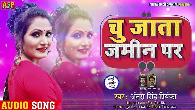 Chu Jata Jamin Par - Antra Singh Priyanka Lyrics