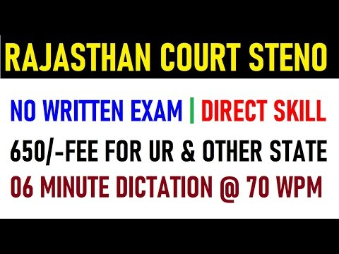 Rajasthan High Court Stenographer Apply Online Form 2020 | Admit Card | 12thpassgovtjob