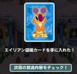 エイリアン図鑑カードのキーワードとキャラクターカードコレクション