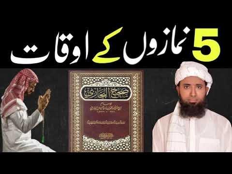 5 Namaz Ke Auqat ! 5 Namaz Namaz ka Waqat kab Se Kab Tak ! نماز کے اوقات