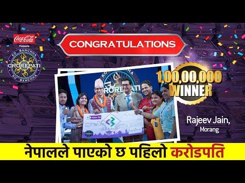 RAJIB JAIN FIRST CROREPATI || KO BANCHHA CROREPATI || KBC Nepal || SEASO...