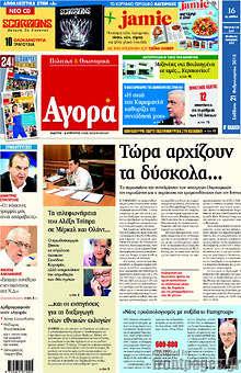 Εφημερίδα Αγορά -