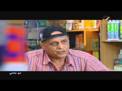شاهد بالفيديو : يوتيوب :  مسلسل ابو جانتي 2 - الحلقه 8