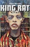 キング・ラット (BOOK PLUS)