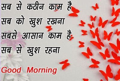 Best Good Morning Images in Hindi ? ????? ??? ????????