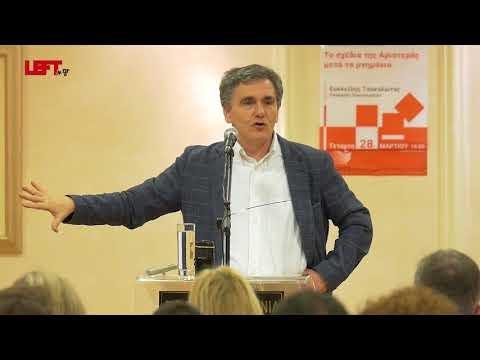 Ευκλείδης Τσακαλώτος: «Το σχέδιο της Αριστεράς μετά τα μνημόνια» (vid)