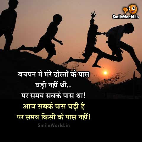 Childhood Memories Bachpan Ke Din Quotes In Hindi