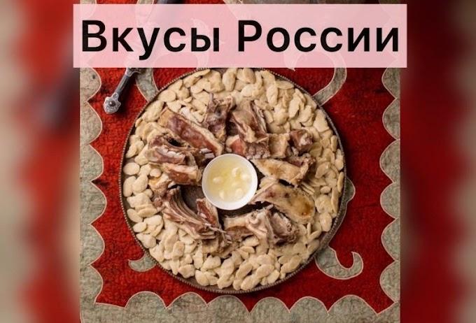 Ингушетия готовится принять участие внациональном конкурсе «Вкусы России»