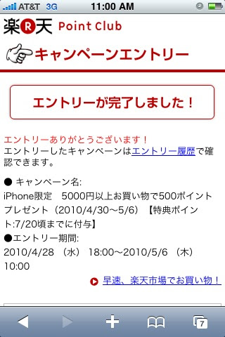 rakuten_iphone4.jpg