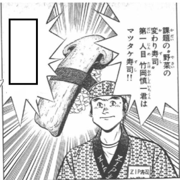 変わり寿司ならぬカリ寿司だー 2018年06月26日の人物のボケ