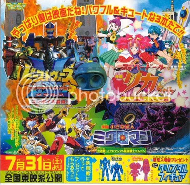 1999 Summer Toei Anime Fair (Complete)