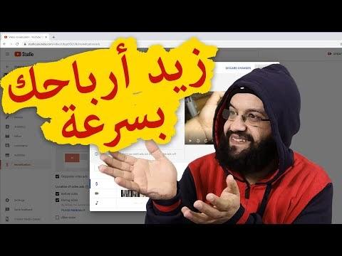 قوانين يوتيوب   اسرع طريقة لزيادة ارباح اليوتيوب و اضافة اكثر من اعلان على الفيديو في اليوتيوب