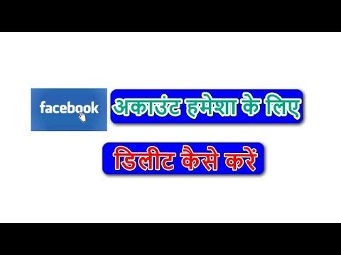 फेसबुक अकाउंट बंद कैसे करें हमेशा के लिए