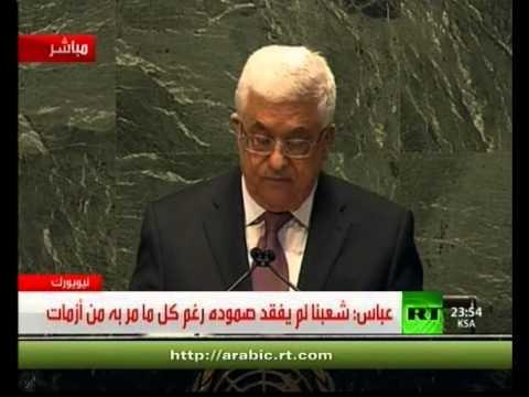 بالفيديو يوتيوب كلمة الرئيس الفلسطيني محمود عباس أمام الجمعية العامة  29/11/2012