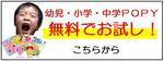 ポピー申込みバナー2.JPG