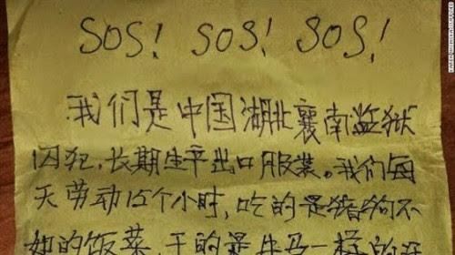 σημειώματα-για-καταναγκαστική-εργασία-μέσα-σε-ρούχα-κατασκευασμένα-στην-Κίνα