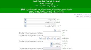 استمارة التسجيل الإلكترونية في شهادة نهاية مرحلة التعليم الابتدائي 2018