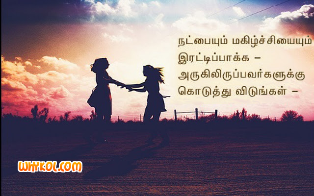 Best Lines About Friendship In Tamil