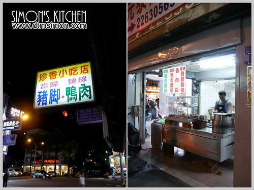 珍香小吃店01
