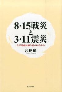 8・15戦災と3・11震災