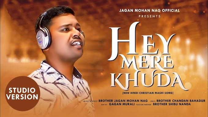 Hey Mere Khuda Christian Worship Song Lyrics 2020