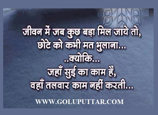 Best Inspirational Quotes In Hindi Everyone Is Important In Our