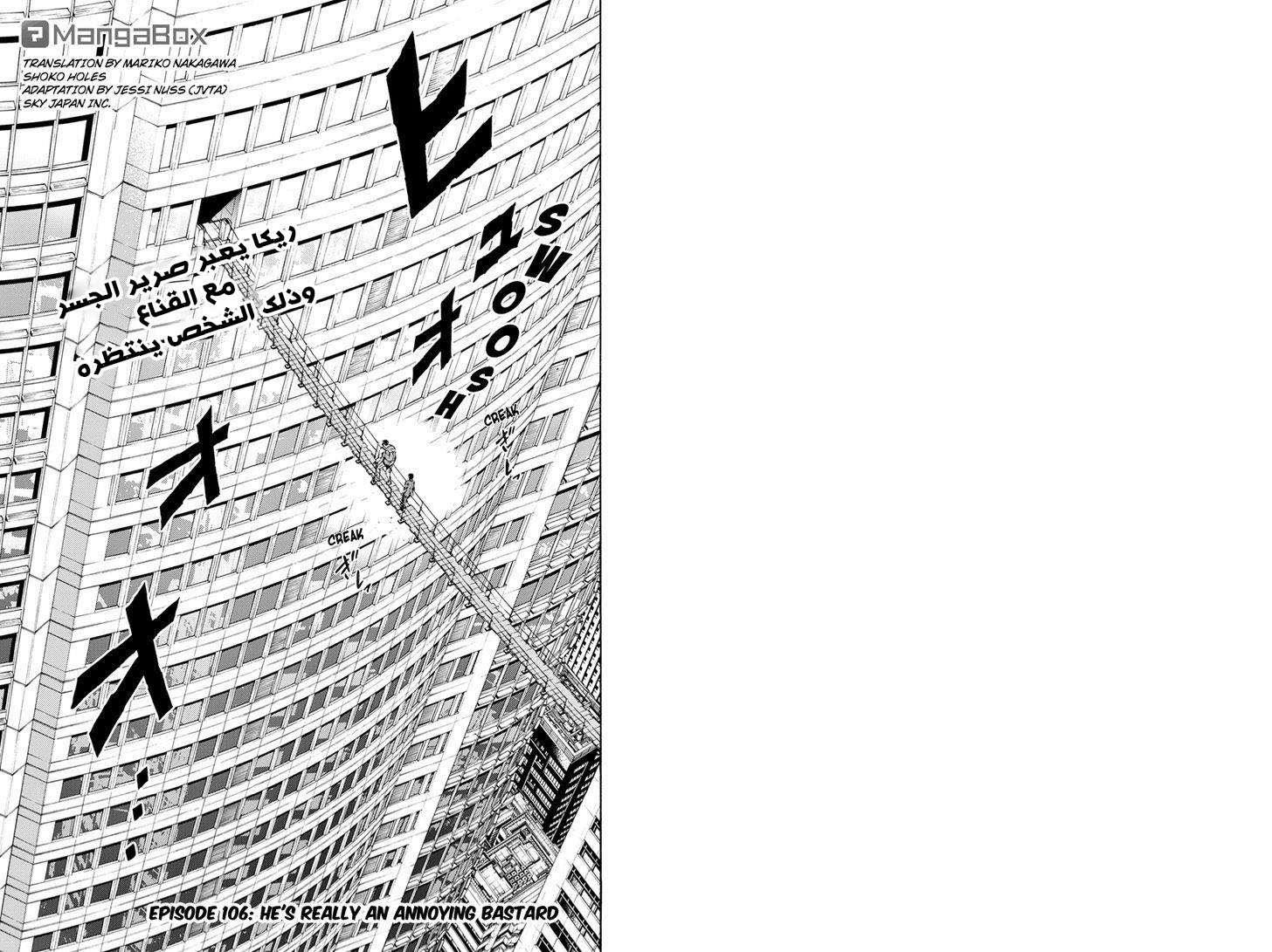 مانجا Tenkuu Shinpan 106 - مترجم - 1