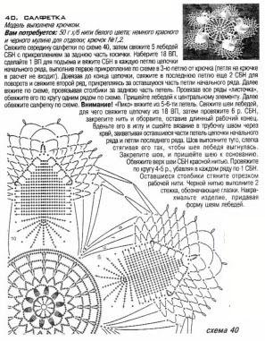 Copy mm (297x381, 73Kb)