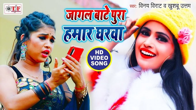 New Bhojpuri Song Video 2020: Vinay Virat and Khushboo Uttam's Latest Bhojpuri Gana Video Song 'Jagal Bate Pura Hamr Gharwa'