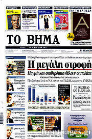 Εφημερίδα Το Βήμα