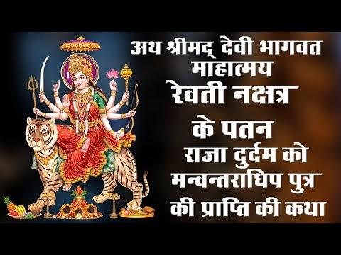 श्रीमद्द देवी भगवत में रेवती नक्षत्र के पतन व नक्षत्र की पुन: स्थापना की कथा