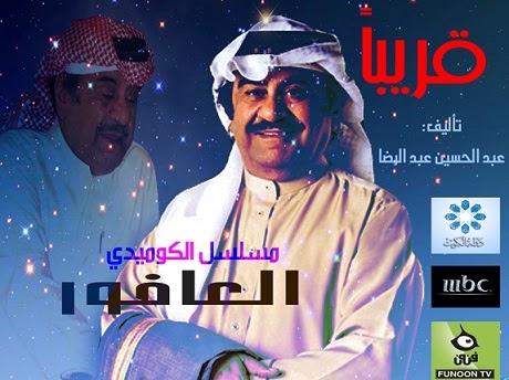 نتابع مسلسلات رمضان الخليجية 2014 القنوات العراضة والمواعيد