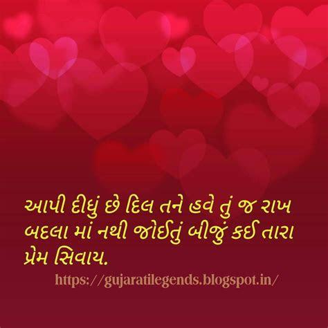 gujarati love status gujarati whatsapp status gujarati
