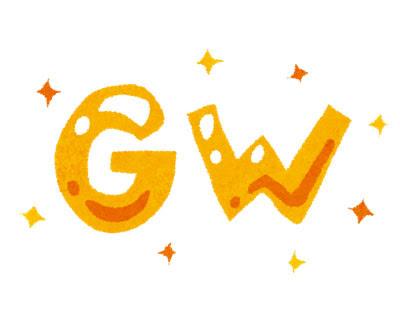 フリー素材 ゴールデンウィークの題字のイラストキラキラ輝く星が