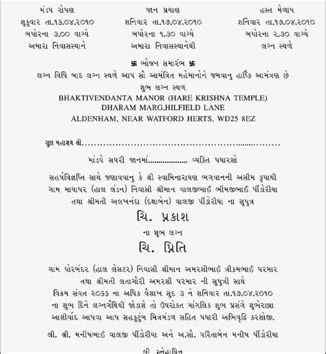 Marriage Invitation Card in Gujarati   Cobypic.com