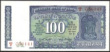 IndP.64d100RupeesND197782.jpg