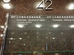 日本国総領事館の案内
