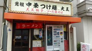 つけ麺大王 田原町店