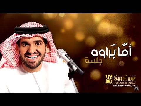 تحميل اغنية حسين الجسمي اما براوة دندنها