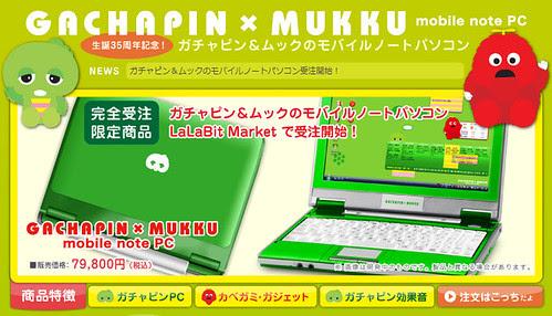 ガチャピン&ムック by you.